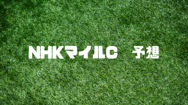 NHKマイルC