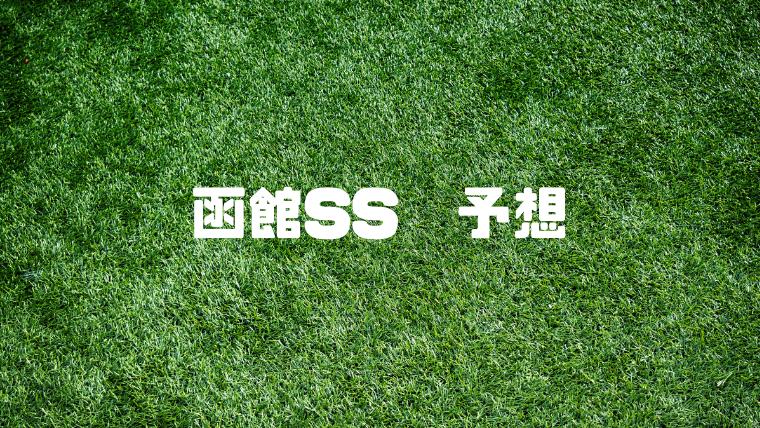 函館スプリングステークス