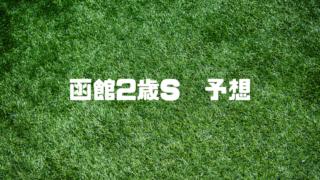 函館2歳ステークス
