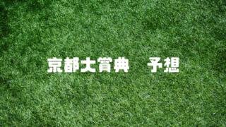 京都大賞典