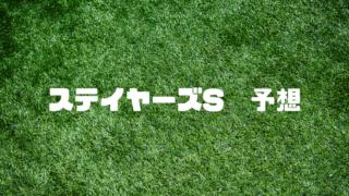 ステイヤーズステークス