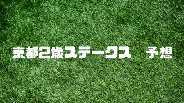 京都2歳ステークス