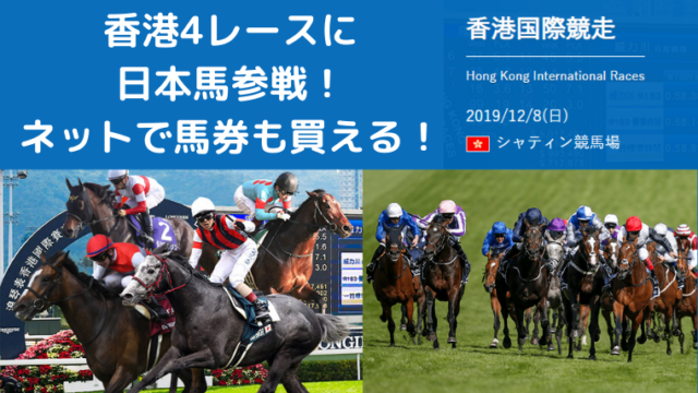 香港国際競走4レース