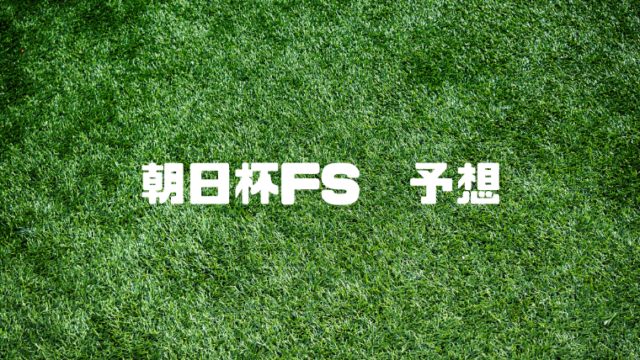 朝日杯FS