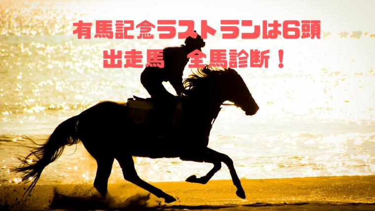 有馬記念 全馬診断